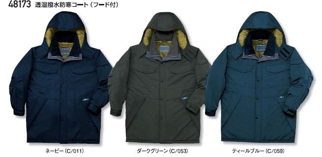 透湿撥水防寒コート(フード付) 自重堂 48173 防寒着 4L・5L