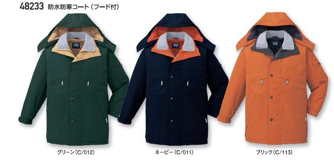 防水防寒コート(フード付) 自重堂 48233 防寒着 4L・5L