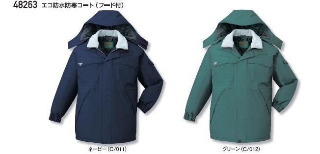 エコ防水防寒コート(フード付) 自重堂 48263 防寒着 S・M・L・LL