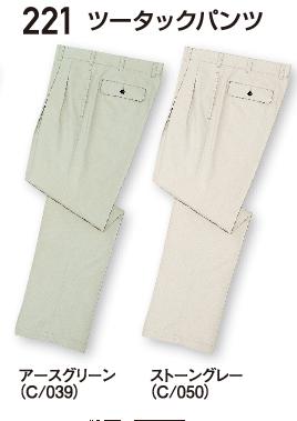 作業服・作業着 春夏 自重堂 221 ツータックパンツ70cm~88cm