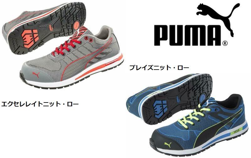 安全靴 プーマ PUMA セーフティースニーカー (送料無料)
