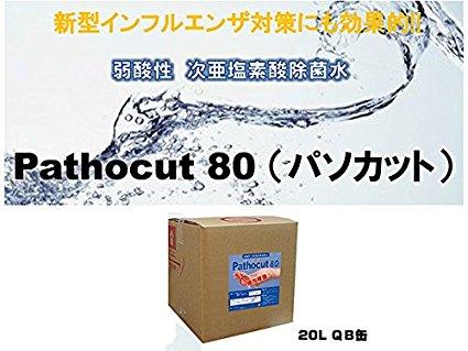 ノンアルコール除菌水 パソカット80 20L (送料無料)(代引き不可)