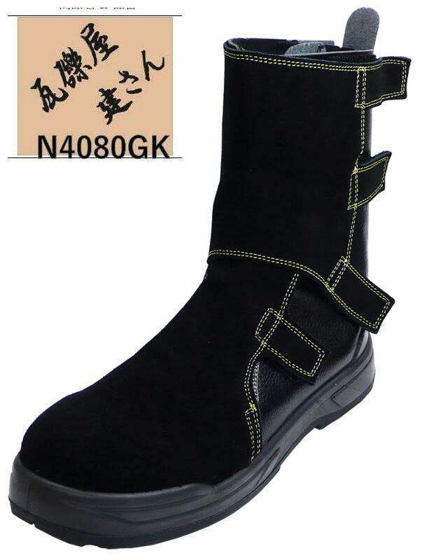 安全靴 現場防災作業靴 N4080GK 瓦礫屋建さん