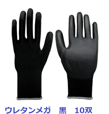 繊細な作業に最適 作業手袋 バースデー 記念日 ギフト 贈物 お勧め 通販 ポリウレタン手袋 10双組 ついに入荷 ウレタンメガ 富士手袋工業 黒 5327