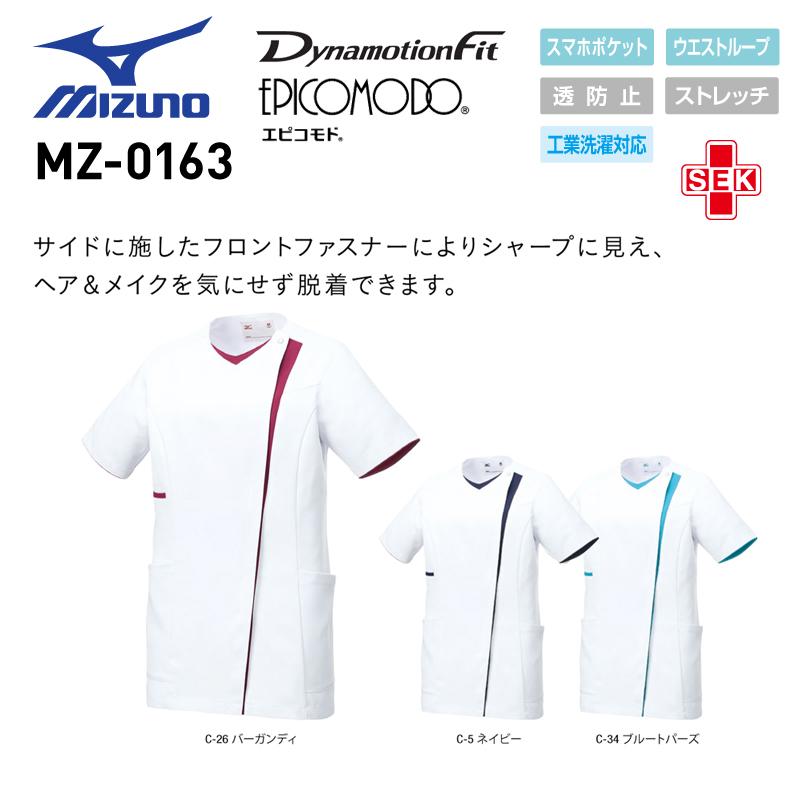 医療白衣 ミズノ MIZUNO MZ-0163 ジャケット 女性用 透防止 ストレッチ 工業洗濯対応 S-3L