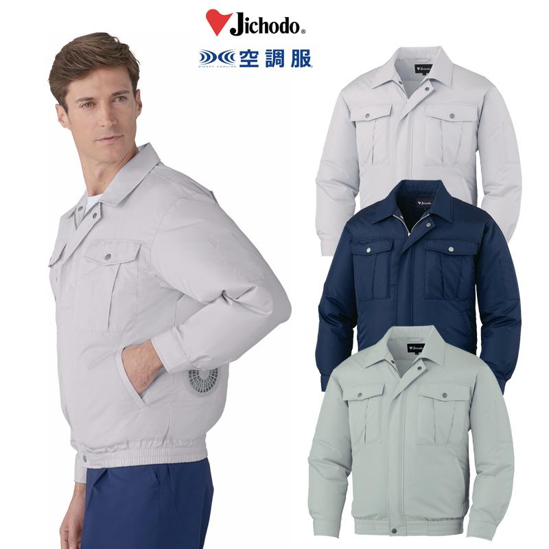 空調服 自重堂 87000 長袖ブルゾン ポリエステル100% 作業服のみ(ファンなし)送料無料