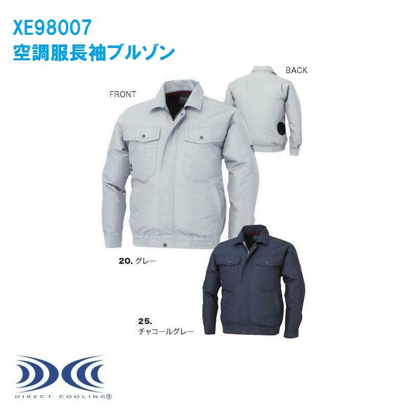 空調服 XE98007 長袖ブルゾン 大容量バッテリー+ファンケーブルセット 作業服・作業着