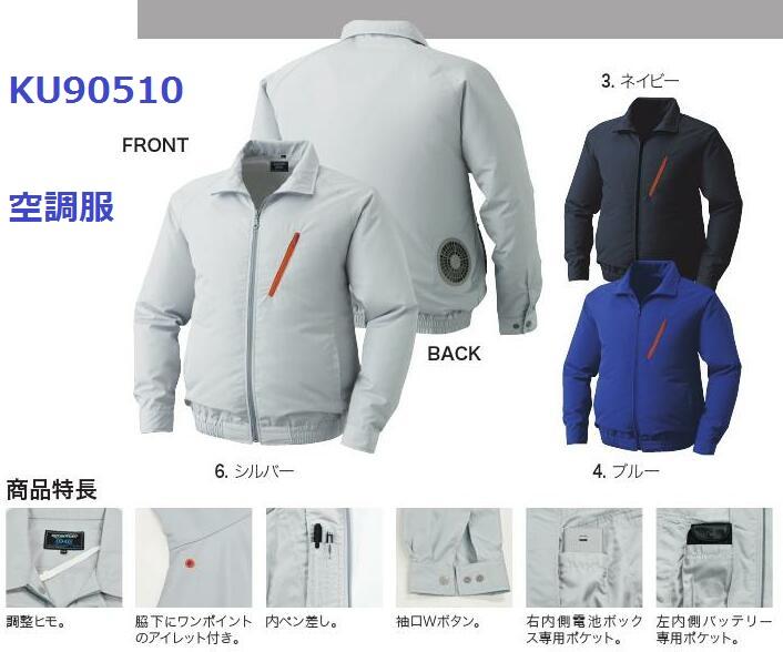 空調服 KU90510 長袖ブルゾン ジャンパーのみ単品 作業服・作業着 送料無料