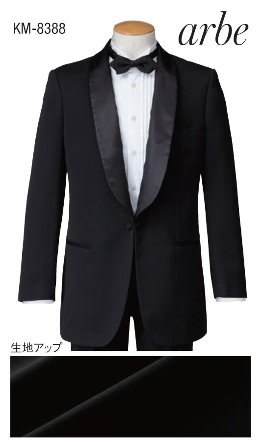 拝絹タキシード arbe チトセ ショールカラー 男性用 KM-8388 W100フォーマルブラック ウール100%