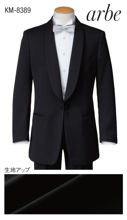 共衿タキシード arbe チトセ ショールカラー 男性用 KM-8389 W100フォーマルブラック ウール100%