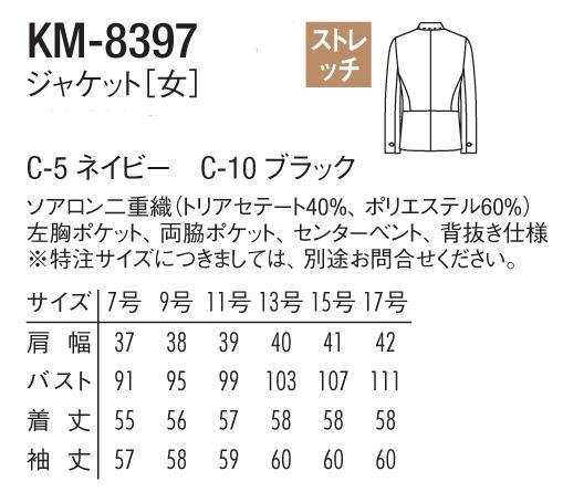 【エントリーでポイント10倍】 ジャケット arbe チトセ 女性用 KM-8397 ソアロン二重織 ポリエステル60%トリアセテート40% ネイビー/ブラック