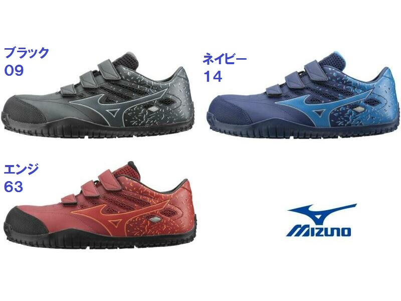 安全靴 ミズノ オールマイティ TD22L (F1GA1901) マジック MIZUNO
