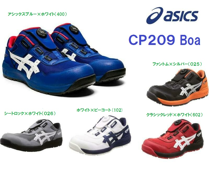 安全靴 アシックス CP209 Boa ダイヤル式 ローカット 新作 送料無料「ロジ」