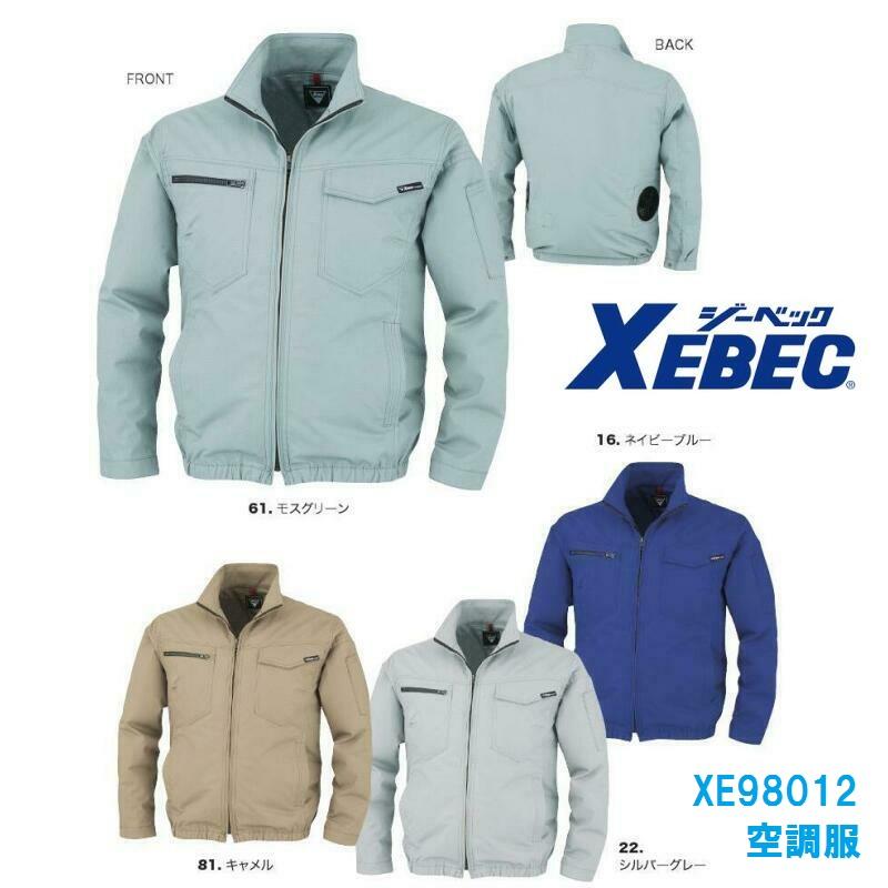 空調服 XE98012 制電長袖ブルゾン (ジャンパー単品) 作業服・作業着