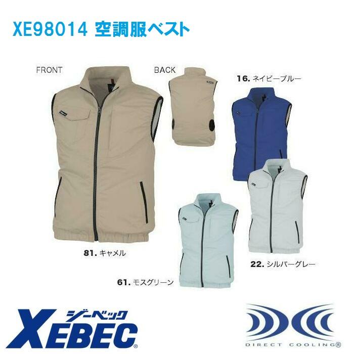 空調服 XE98014 制電ベスト 大容量バッテリー+ファンケーブルセット 作業服・作業着