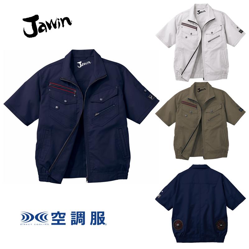 空調服 自重堂 JAWIN 54040 半袖ブルゾン ポリエステル65%綿35% ファン・バッテリーセット