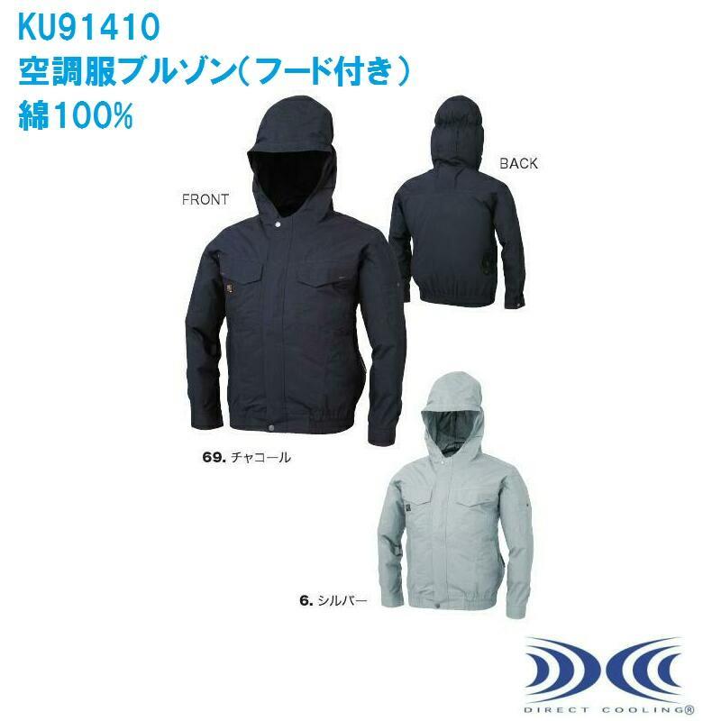 空調服 KU91410 長袖ブルゾン フード付き (ジャンパー単品) 作業服・作業着