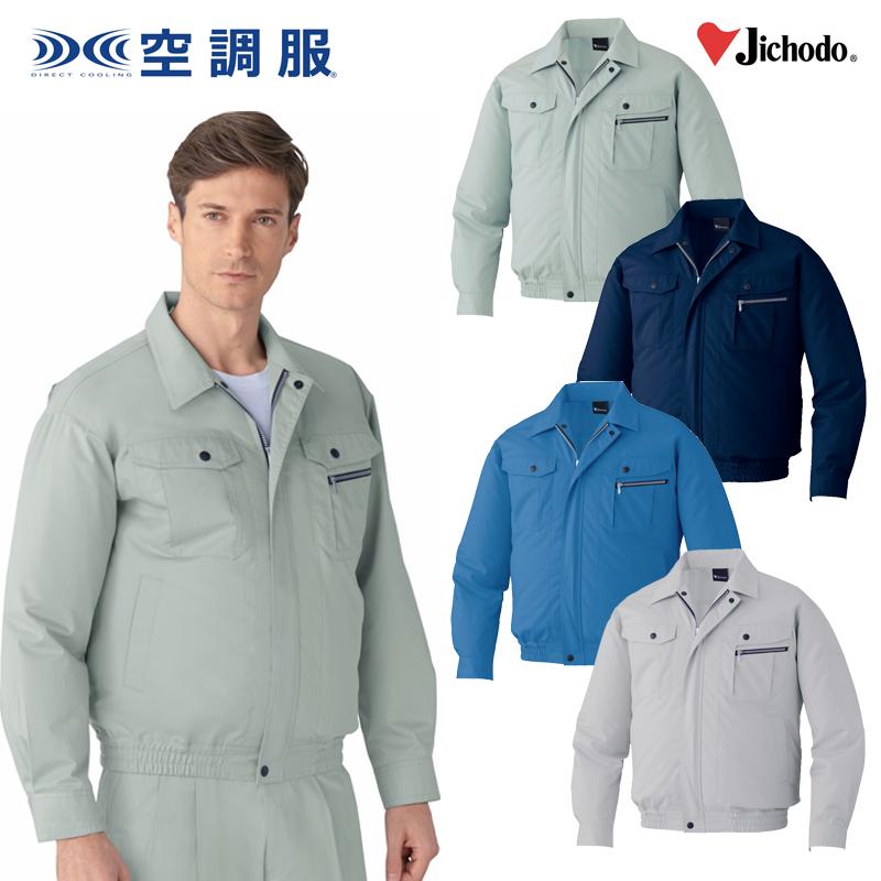 空調服 自重堂 87040 長袖ブルゾン ポリエステル65%・綿35% ファン・バッテリーセット