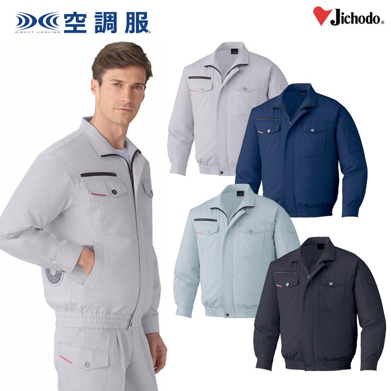 空調服 自重堂 87050 長袖ブルゾン 綿100% ファン・バッテリーセット