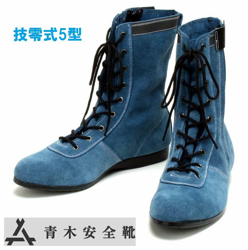 安全靴 高所作業用 技零式5型 青木産業