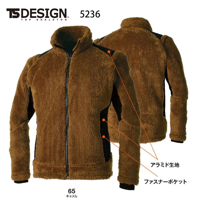 防寒着 作業服 藤和 バルキーフリースジャケット 5236 フルハーネス対応 保温 肩補強 5L-6L