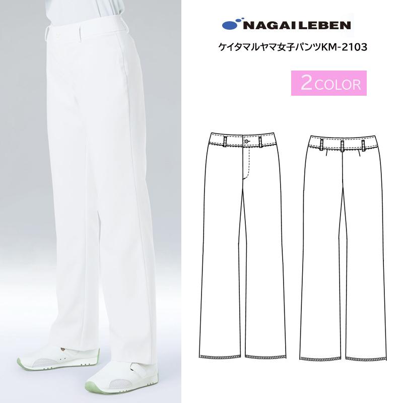 すっきりした細身のレディスパンツです 送料無料 ケイタマルヤマ女子パンツ ナガイレーベン製品 KM-2103 直輸入品激安