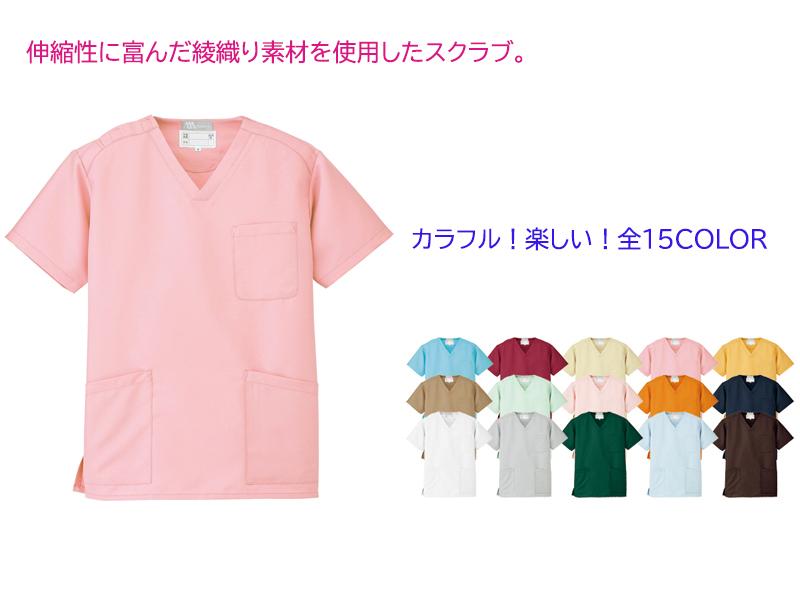 男女兼用スクラブ リーズナブル 新着 15カラー 861405 アイトス スクラブ 5☆好評 医療 男女兼用 白衣 手術衣