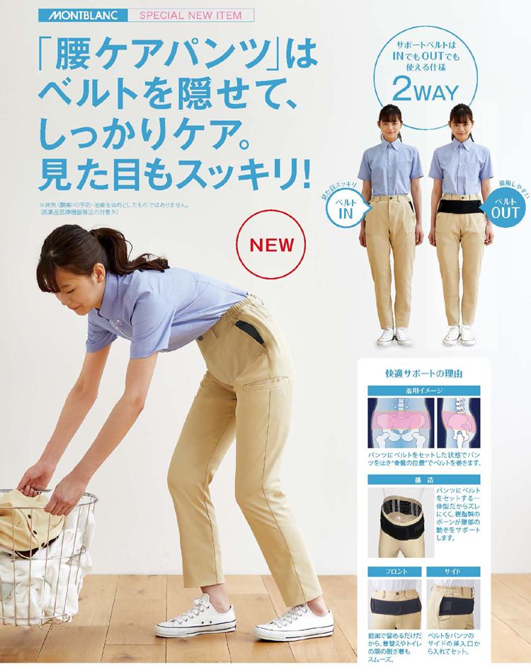 FPB7411-1 腰ケア男女兼用パンツ(腰部サポートベルト付)