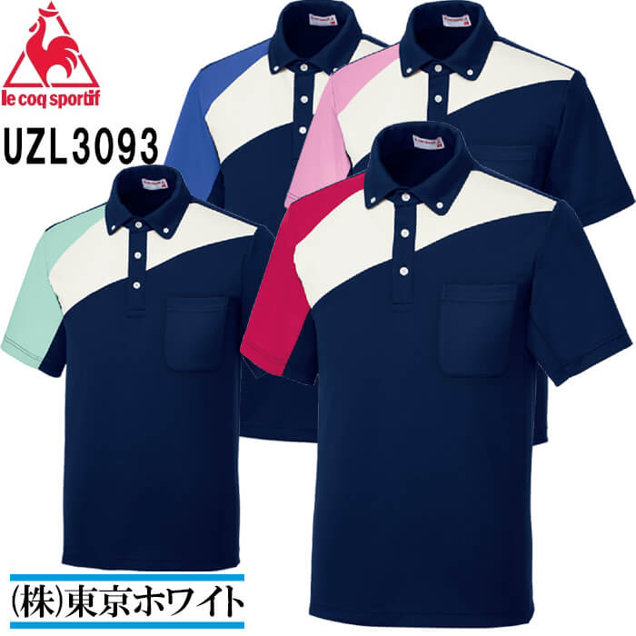 お歳暮 アシンメトリーに視線を集めるスタイルアップシャツ 商店 ルコック le coq UZL3093 ユニセックスニットシャツ SS~EL 介護ユニフォーム 介護服