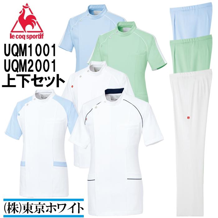 ルコック(le coq) UQM1001 メンズジャケット UQM2001 メンズパンツ上下セット S~EL