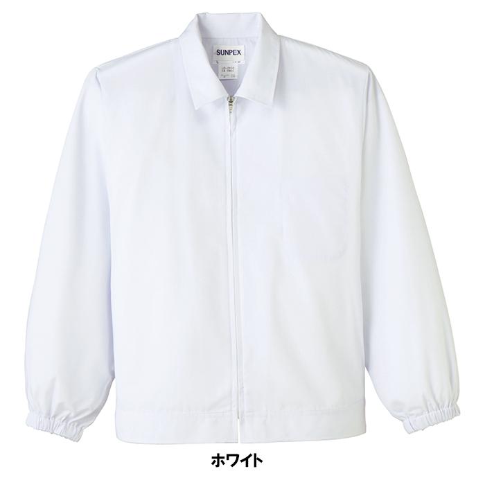 白衣 フードサービス ユニフォーム サンペックスイスト 年間定番 S~6L 男女兼用長袖ジャンパー 通常便なら送料無料 FA-671