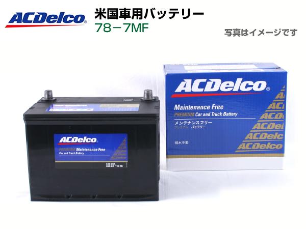 ACデルコ アメリカ車用バッテリー78-7MF