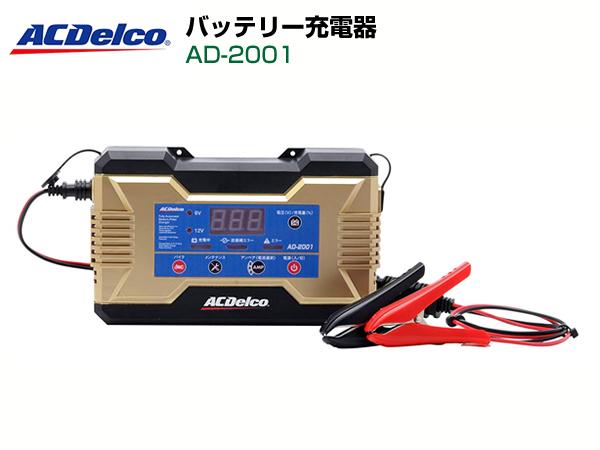 ACDelco 自動車用バッテリー 充電器 AD-2001【送料無料】