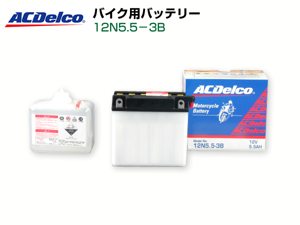 ACデルコバイク用バッテリー12N5.5-3B 最安値 永遠の定番モデル