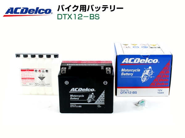 ACデルコバイク用バッテリーDTX12-BS【送料無料】
