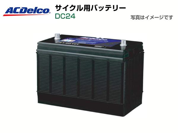 【廃バッテリー無料回収】ACデルコ ヘビーデューティーバッテリー DC27 サイクル用メンテナンスフリー ACDELCO【送料無料】