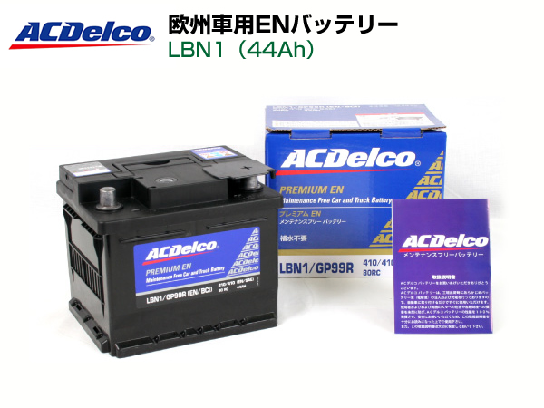 ACデルコ欧州車用ENバッテリーLBN1 44Ah ACDELCO