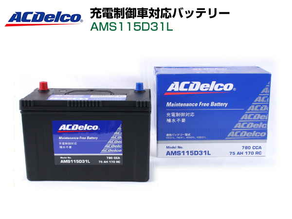 ACデルコ充電制御車用バッテリーAMS115D31L ACDELCO【送料無料】