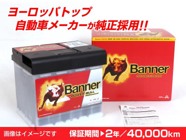 評価 Banner 輸入車用バッテリーPower Bull Pro PRO-P50-40 代表互換品番 SLX-5K VARTA 554 053 400 N-52-21H C30 全店販売中 LN1 PSIN-5K WD