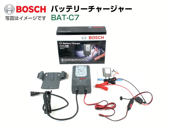 倉 二輪車 12V から大型車 24V 低価格化 にオススメのバッテリー充電器 BOSCH BAT-C7 ボッシュ バッテリー充電器 バッテリーチャージャー