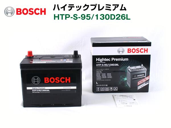 BOSCH ボッシュハイテックプレミアムHTP-S-95/130D26L