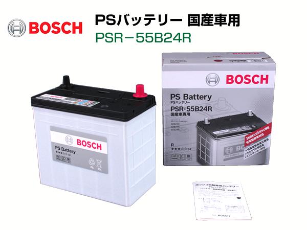 BOSCH PSR-55B24R 2個セット 国産車用高性能カルシウムバッテリー 保証付 送料無料
