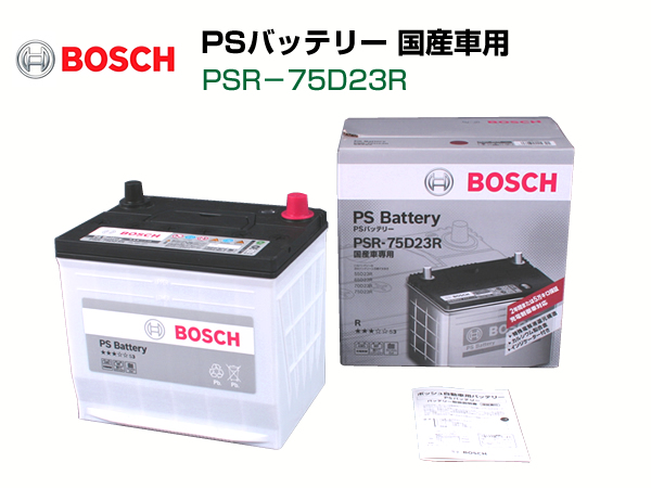 BOSCH ボッシュ高性能カルシウムバッテリー PSR-75D23R (PSBN-75D23R後継品番)