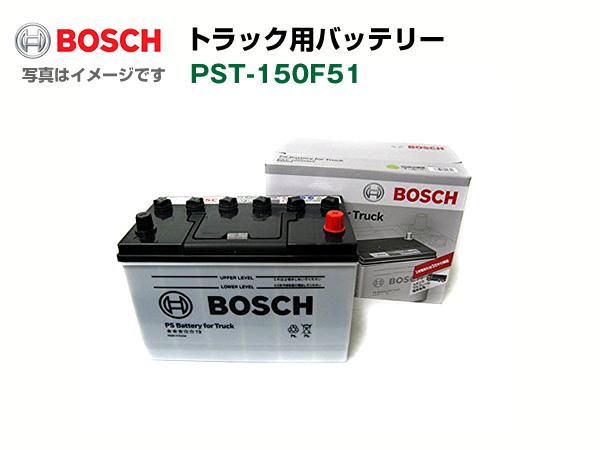 ボッシュ トラック用バッテリーPST-150F51