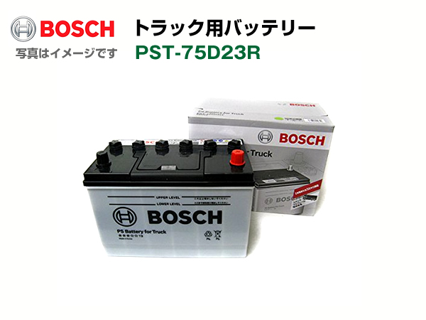 印象のデザイン BOSCH 商用車用バッテリー PST-75D23R ニッサン シビリアン W40 1995年8月 高性能, サイバーベイ 5f0b63f9