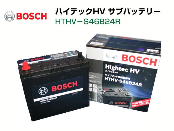 BOSCH 補機バッテリー ハイテックHV HTHV-S46B24R【対応純正品番 S46B24R】【代表適合車種 プリウス CT200h】