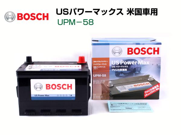BOSCHボッシュアメ車用US POWER MAXバッテリーUPM-58【送料無料】