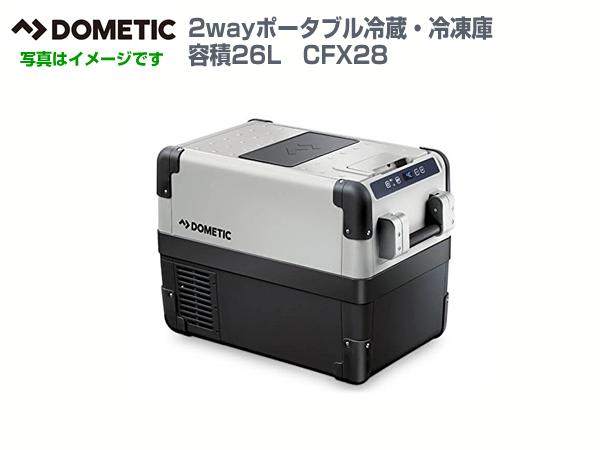クーラーボックス DOMETIC ドメティック CFX28 2wayポータブル冷蔵・冷凍庫 AC100V DC12V DC24V 容積26L 送料無料