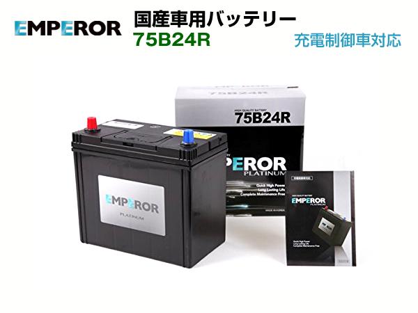 EMPEROR エンペラー国産車用バッテリーEMF75B24R 充電制御車対応