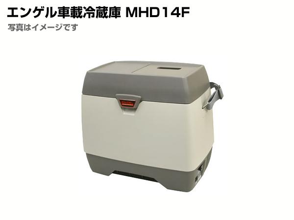 エンゲル車載用ポータブル冷蔵庫DC12V専用 冷凍 冷蔵 温蔵14LMHD-14F